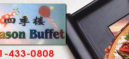 Season Buffet Fargo, ND